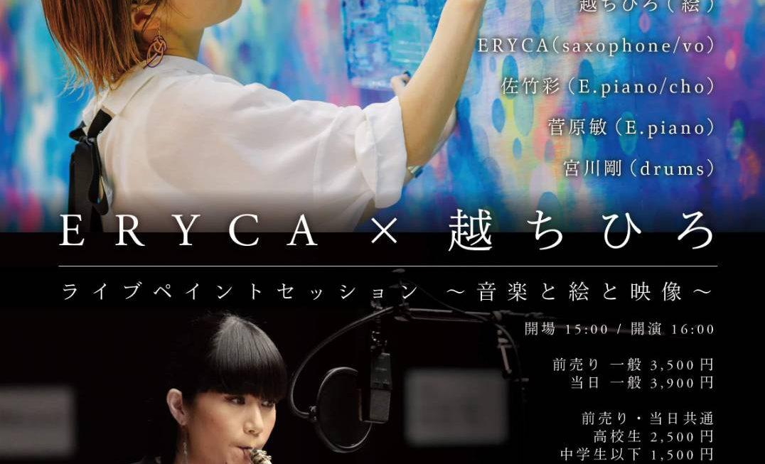 【予約開始】ERYCA×越ちひろ ライブペイントセッション~音楽と絵と映像~